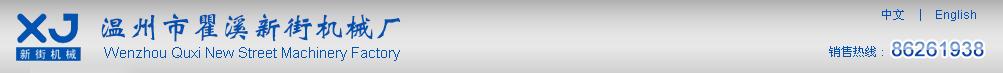 瞿溪新街机械厂-轧钢机,冷拉机,倒立式爱博体育下载苹果版